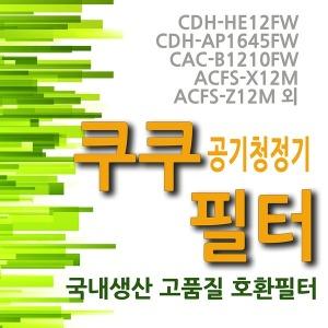 쿠쿠공기청정기필터 CAC-B1210FW/AC-12X20FW등 국산품