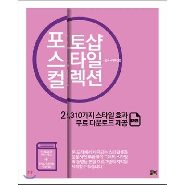 포토샵 스타일 컬렉션  힐북 디자인랩