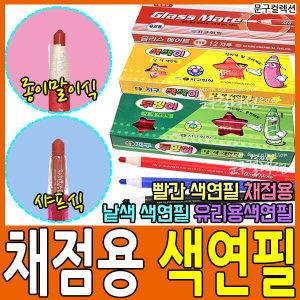 채점용색연필/빨간색연필/지구색연필/낱색/단색/빨강
