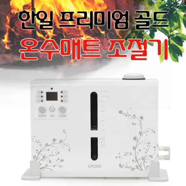 한일 멀티만능 온수매트조절기/일월경동eqm보일러태양