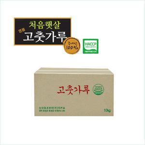 국내산 해썹인증 처음햇살 고춧가루 10kg