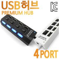 USB확장 4포트허브 HUB-S401B/스위치/USB2.0 연장50cm