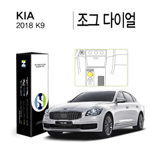힐링쉴드 기아 2018 더 K9 조그 다이얼 PPF 자동차 보호필름 2매(HS1764366)