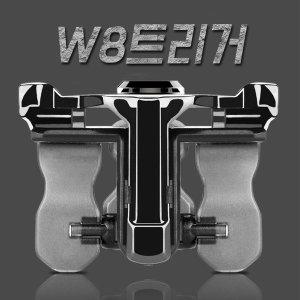 배틀그라운드/트리거/배그/조이스틱/W8