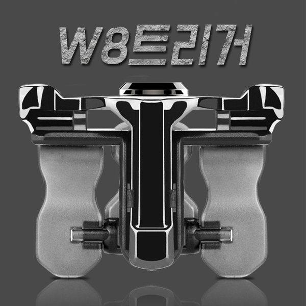 트리거/조이스틱/W8