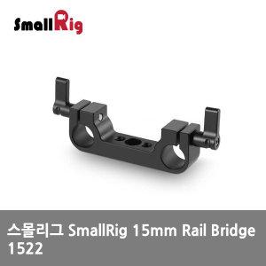 SmallRig 스몰리그 15mm Rail Bridge 1522