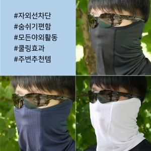 세컨윈드  윈드매쉬 마스크/자외선차단/편안한호흡