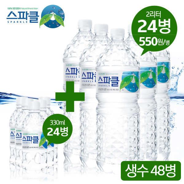[스파클] (현대Hmall) 가정용 조합상품  스파클 생수 2리터 24병+330ml 24병