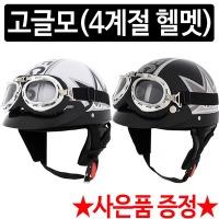 오토바이 스쿠터 고글모 고글헬멧 하이바여름패션헬멧