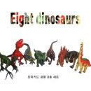 공룡 8종 세트 티라노 타르보 펜타 기가노토 선물용
