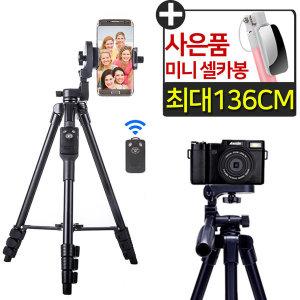 INTO 하이엔드 스마트폰삼각대 VCT-520 풀세트+셀카봉