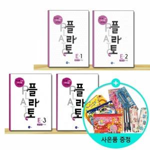 (사은품) 플라토 E단계 1~4세트 (전4권) -초등 5학년 /씨투엠에듀/무료배송