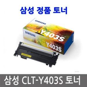 삼성 CLT-Y403S정품토너 맞교환SL-435 436 486 486FW