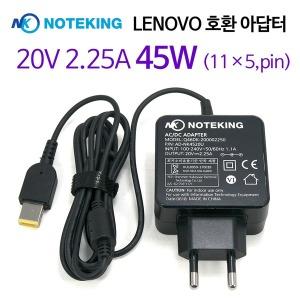 레노버 노트북 어댑터 ADLX45NCC3A 20V 2.25A 사각