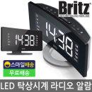 BA-CR1 PLUS 탁상용 LED 시계 알람 FM라디오 커브드