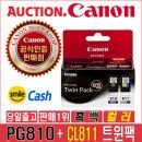 캐논잉크정품 PG-810+CL-811 PG810 CL811 MP237 MP245