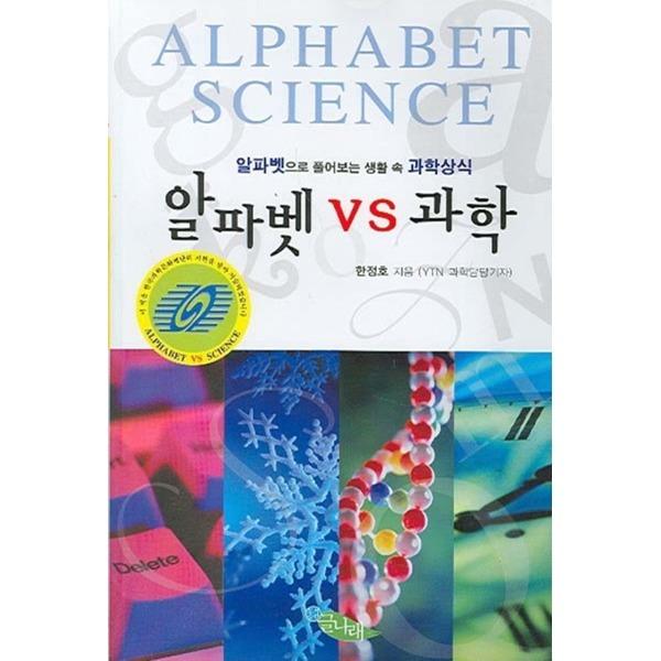 글나래 알파벳 VS 과학 (알파벳으로 풀어보는 생활 속 과학상식)