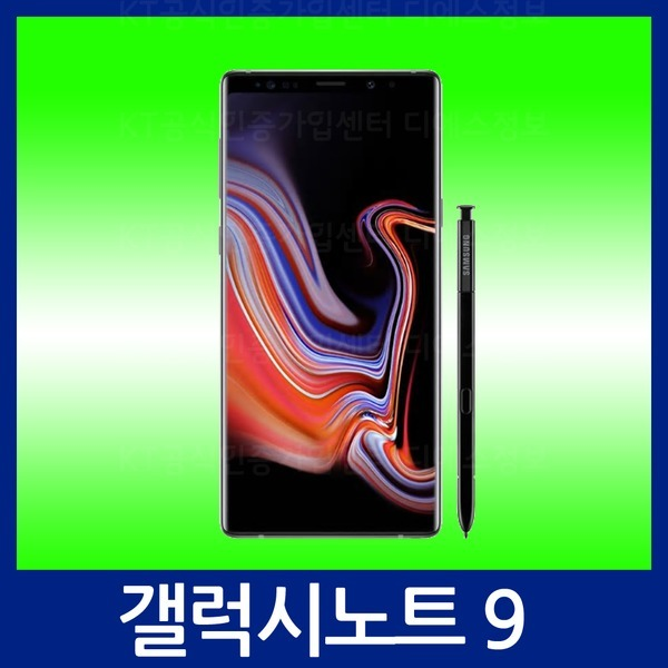 KT/번호이동/갤럭시노트9 512G SM-N960NK/유심무료가