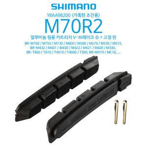시마노 M70R2 슈/MTB 자전거 카트리지 V브레이크 패드