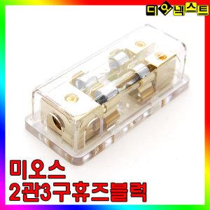 AGU 휴즈 홀더 블럭 2관 카오디오 앰프장착 전원 배선