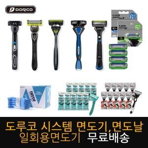 도루코 면도기 페이스7 모음전 /면도날/일회용/쉐이빙