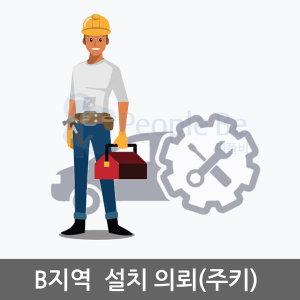 B지역 설치의뢰(전국 광역시 및 전국 거점도시 일부)