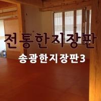 한지장판 전주한지 전통한지장판 전주 송광한지장판3