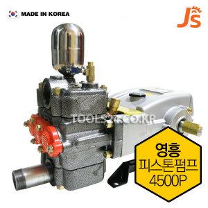 영흥 고압 피스톤펌프 YH-4500P 고압펌프 산 과수양수