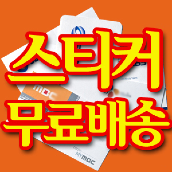 스티커 /종이자석스티커/최저가/스티커제작