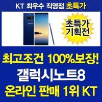 KT본사직영점/갤럭시노트8/옥션최저가100%/최강혜택