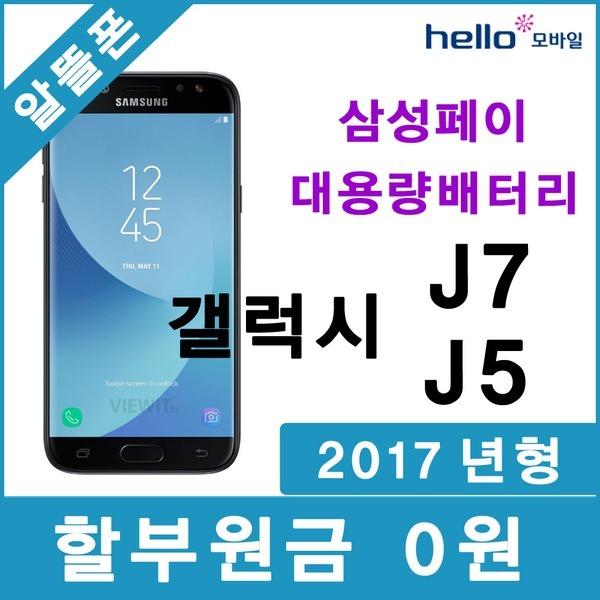 갤럭시J7/ J5/알뜰폰/공짜폰/핸드폰/CJ알뜰폰/M모바일