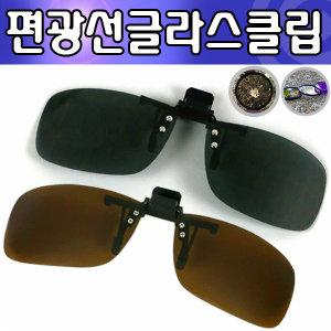 미국산편광렌즈/클립/편광선글라스/보안경/안경안경테