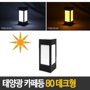 태양광 카페등80 불투명 데크형/테라스 데크등/문주등