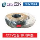 3P CCTV케이블 영상 전원 아날로그 200m고급형 동100%