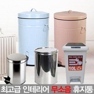 휴지통/쓰레기통/스텐/종량제/페달/양철/화장실