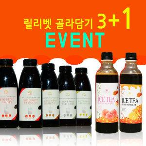 릴리벳 홍차베이스/아이스티/전저레몬 3+1 골라담기