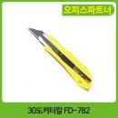 30도커터칼 FD-782 (C.M.K)