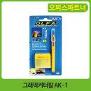 그래픽커터칼 AK-1 (OLFA) 올파컷터칼