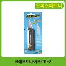 크래프트나이프 CK-2 (OLFA) 올파컷터칼