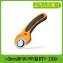 45mm로타리커터칼 RTY-2/DX (OLFA) 올파캇타칼