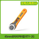 45mm로타리커터칼 RTY-2G (OLFA) 올파캇타칼