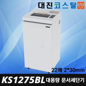 KS-1275BL 대진코스탈문서세단기 KS1275BL 문서파쇄기