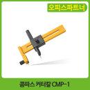 콤파스커터칼 CMP-1 (OLFA) 올파캇타칼