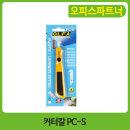 커터칼 PC-S(P-450) (OLFA) 올파캇타칼