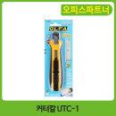 커터칼 UTC-1 (OLFA) 올파캇타칼