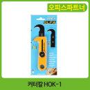 커터칼 HOK-1 (OLFA) 올파캇타칼