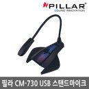 컴소닉 필라 CM-730 USB 스탠드마이크 PC.컴퓨터