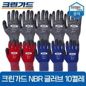 G40 NBR 글러브10켤레/안전/반코팅/코팅/작업용 장갑