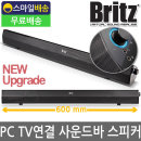 BA-K9 사운드바 스피커 TV PC 컴퓨터 USB전원 고출력