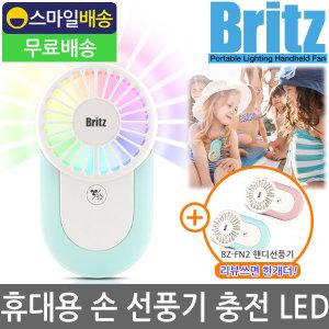 BZ-FN2 휴대용 선풍기 손 핸디 LED 충전 풍속조절 블루